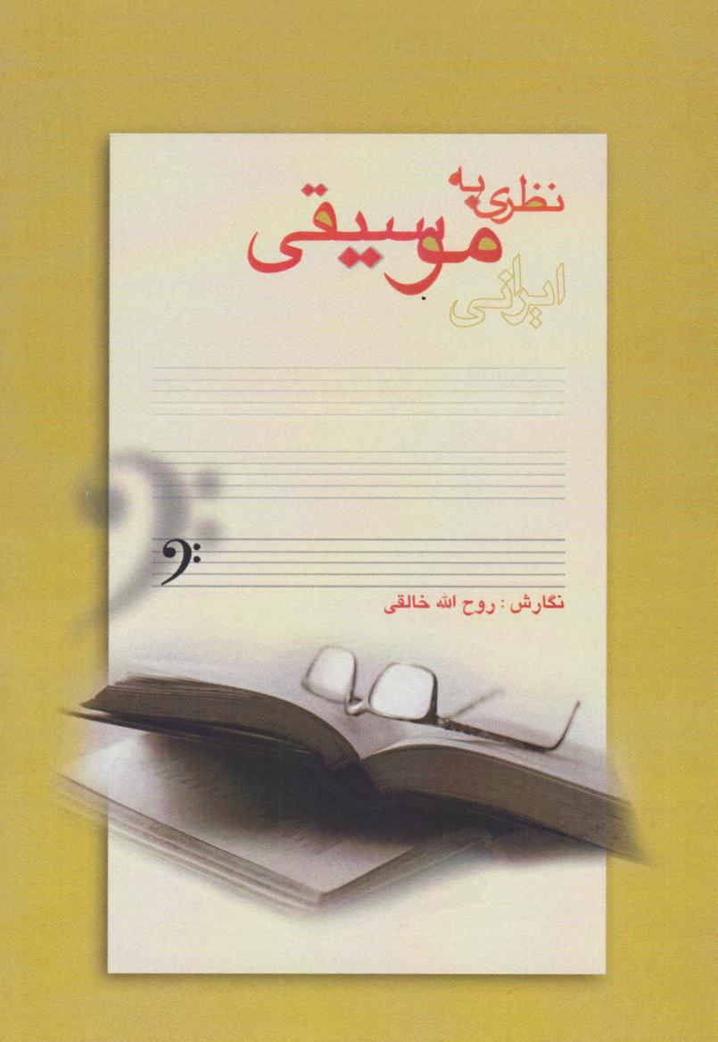 کتاب نظری به موسیقی ایرانی روحالله خالقی انتشارات نارون