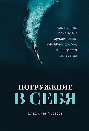 «Погружение в себя», Владислав Чубаров