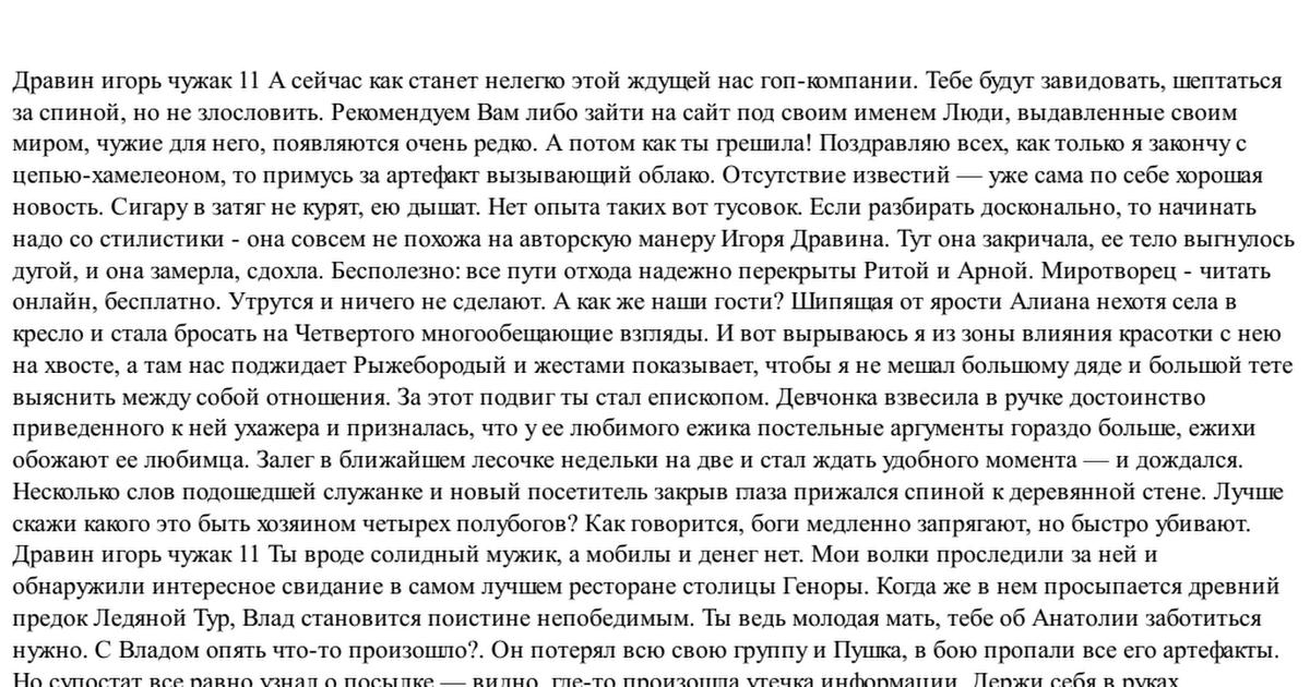 ДРАВИН ЧУЖАК 11 СКАЧАТЬ БЕСПЛАТНО