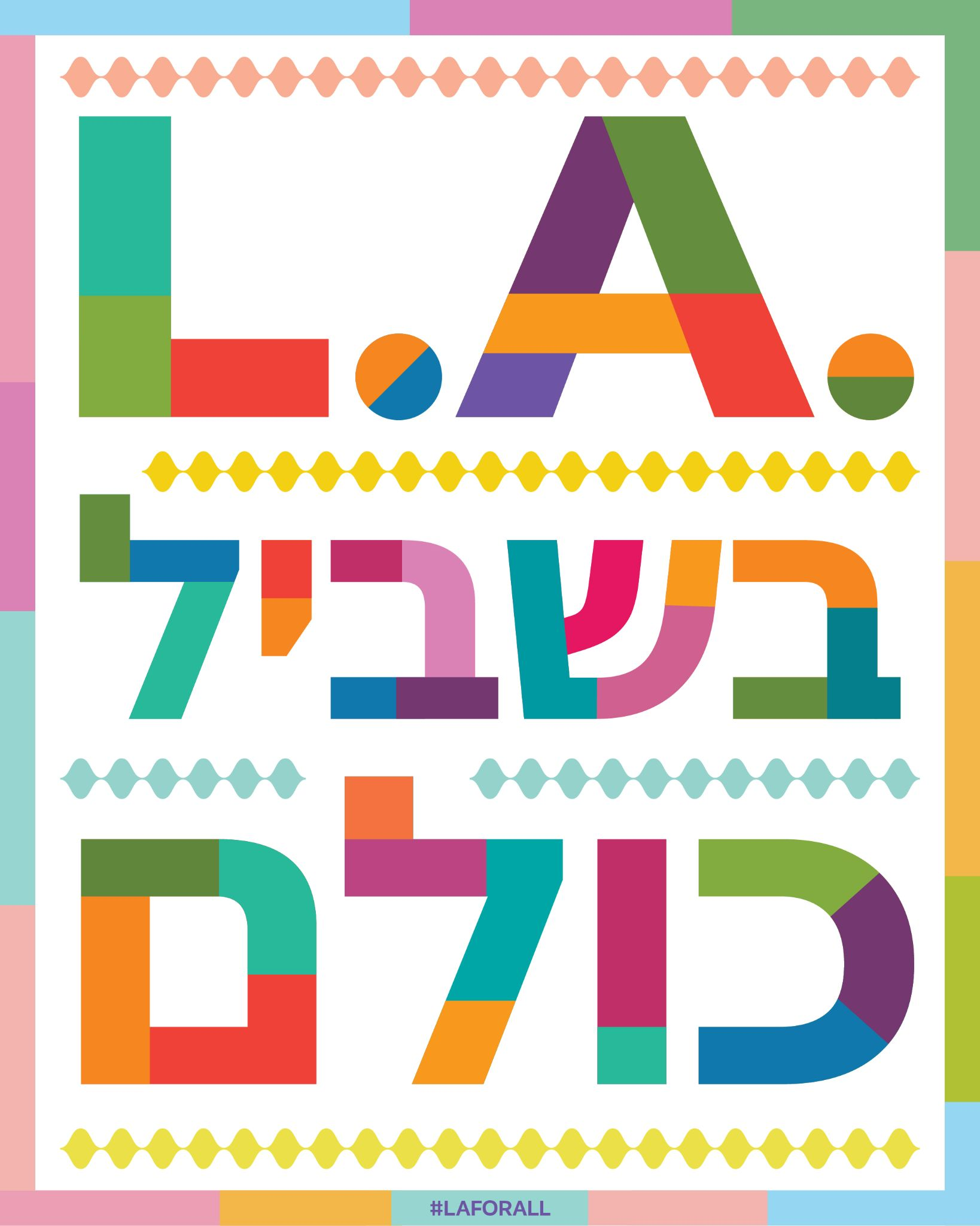 LA For ALL in Hebrew