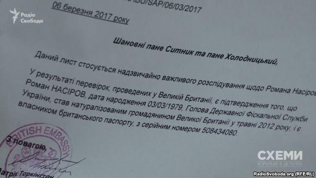 Влада Великобританії підтвердила наявність у Романа Насірова британського паспорта