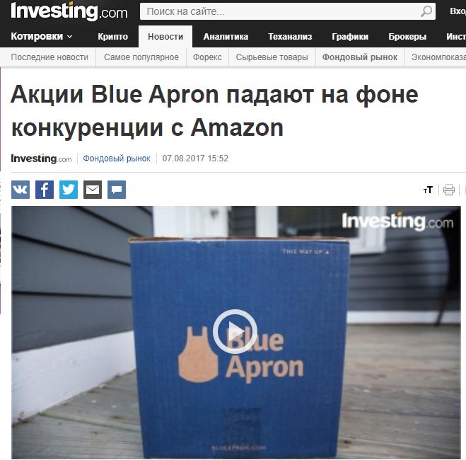 Пока не сыграл в ящик – Blue Apron