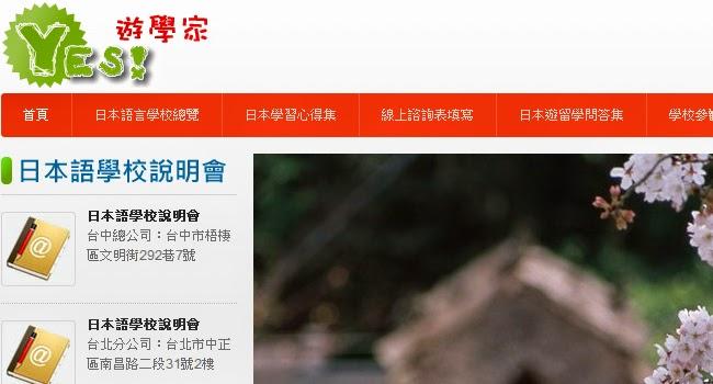 網頁製作案件:Yes!日本遊學家