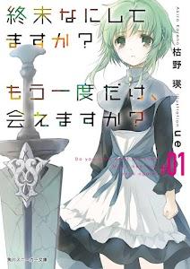 Shuumatsu Nani Shitematsu Ka? Mou Ichido Dake, Aemasu Ka?