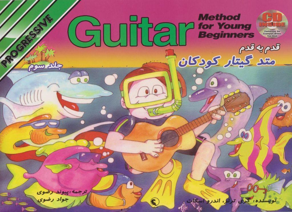 کتاب متد گیتار کودکان ۳ پیوند رضوی انتشارات نکیسا