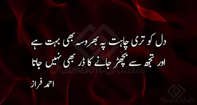 Dard Bhari Urdu Shayari in 4 Line | heart touching poetry in urdu 2 lines sms