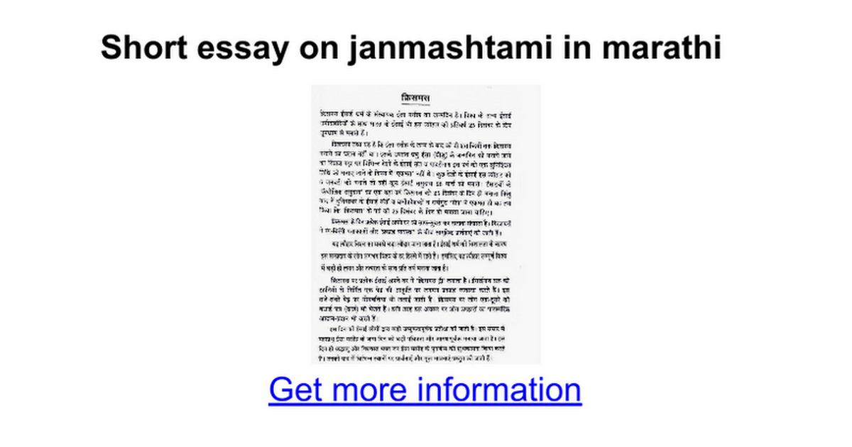 paid to do essays cover letter of hotel job personal statement  english essay on janmashtami janmashtami short essay for kids diwali short  stories on deepavali harvest festival
