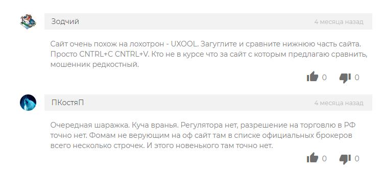 Обзор лжеброкера Roxev: суть развода и отзывы обманутых трейдеров