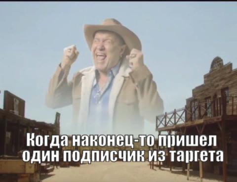 Радость таргетолога :)