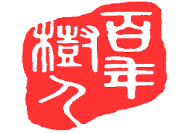 Image result for 百年樹人!
