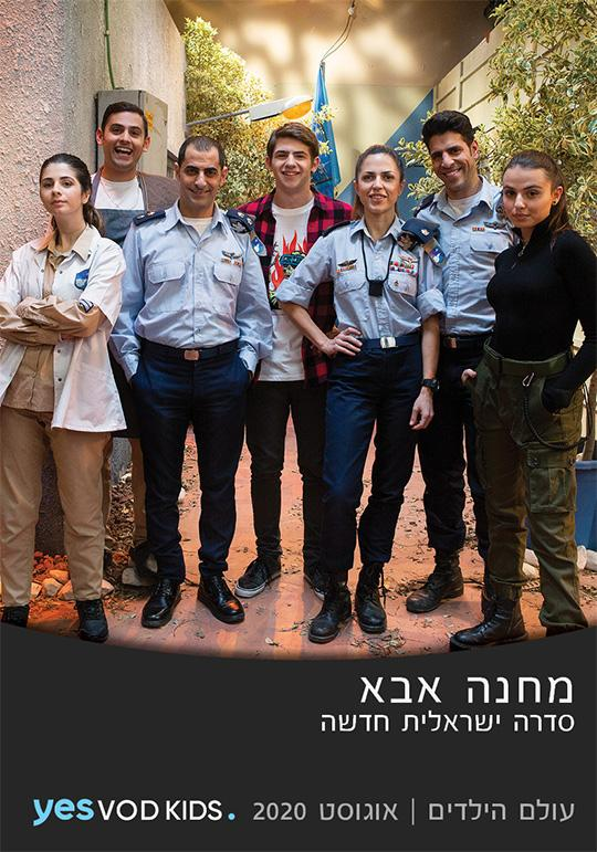 \\filesrv.yesdbs.co.il\HQ-Content_Public\Yes Series Channels\היילייטס\2020\אוגוסט\עיצובים מאסף\vod-kids-lego-mahane-aba.jpg
