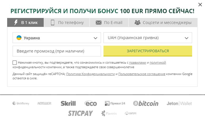 Регистрация в BetWinner