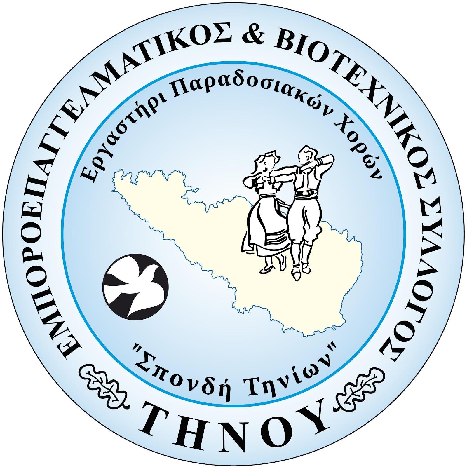 C:\Users\User\Documents\Λουκία\Εμπορικός Σύλλογος Τήνου\6}  Λογότυπα Εμπορικού Συλλόγου Τήνου\emorikos_ spondi tinion_logo ok (5).jpg