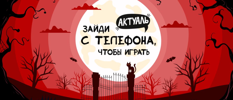 Хэллоуин 2020: сайт ACTUAL-HALLOWEEN.RU