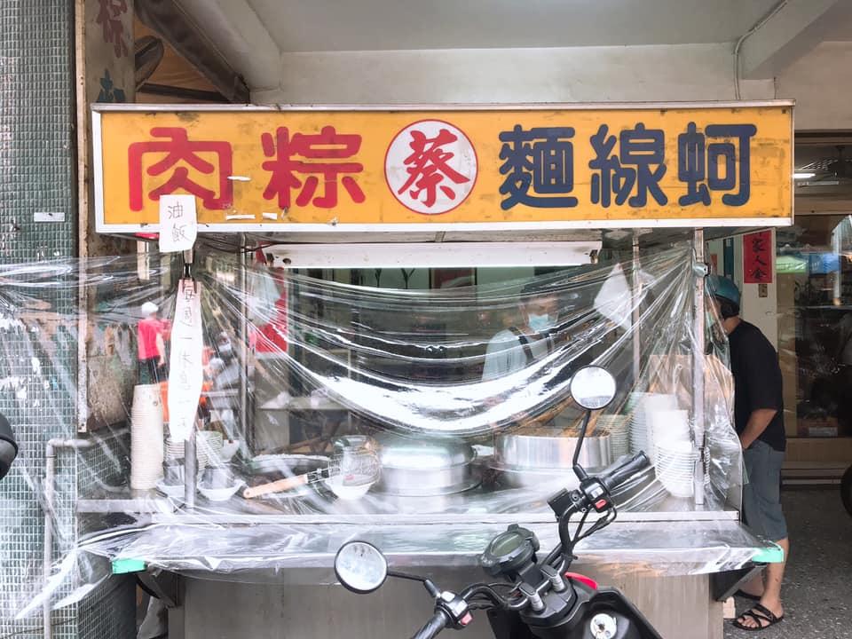 蔡家-肉粽麵線蚵