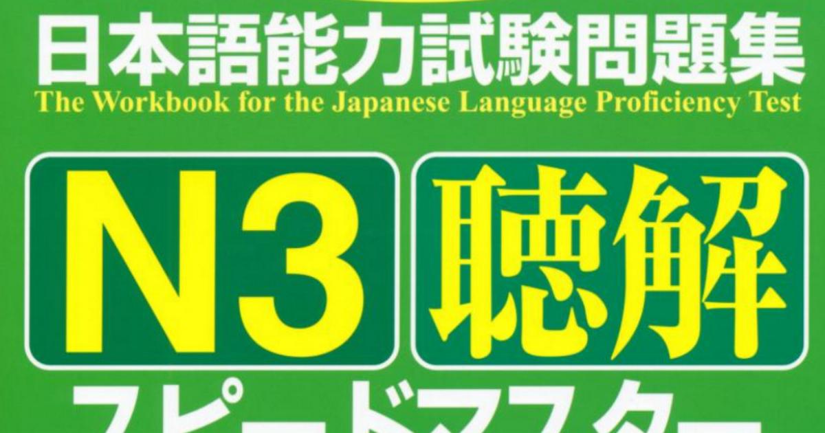 JML JLPT N3 Choukai Speed Master pdf - Google Drive