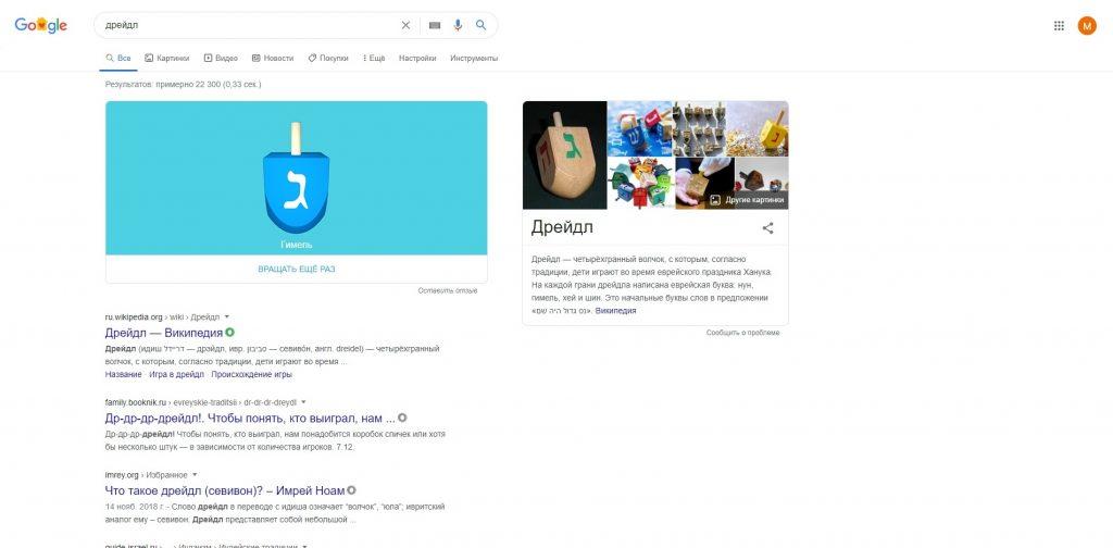 Пасхалки Google: дрейдл