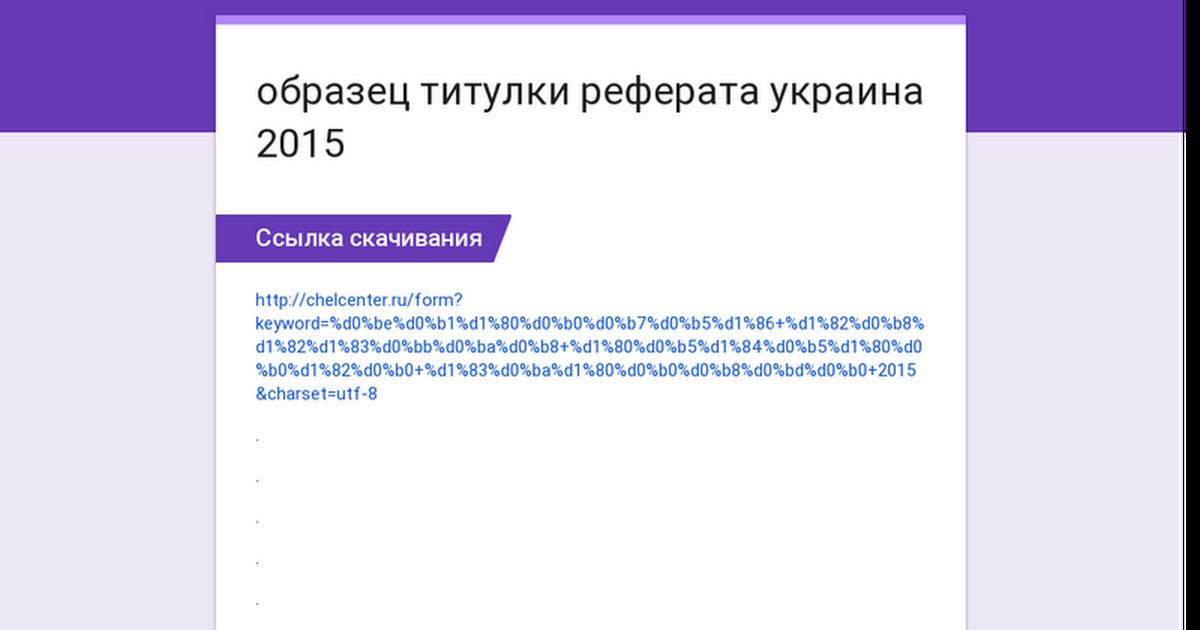образец титулки реферата украина