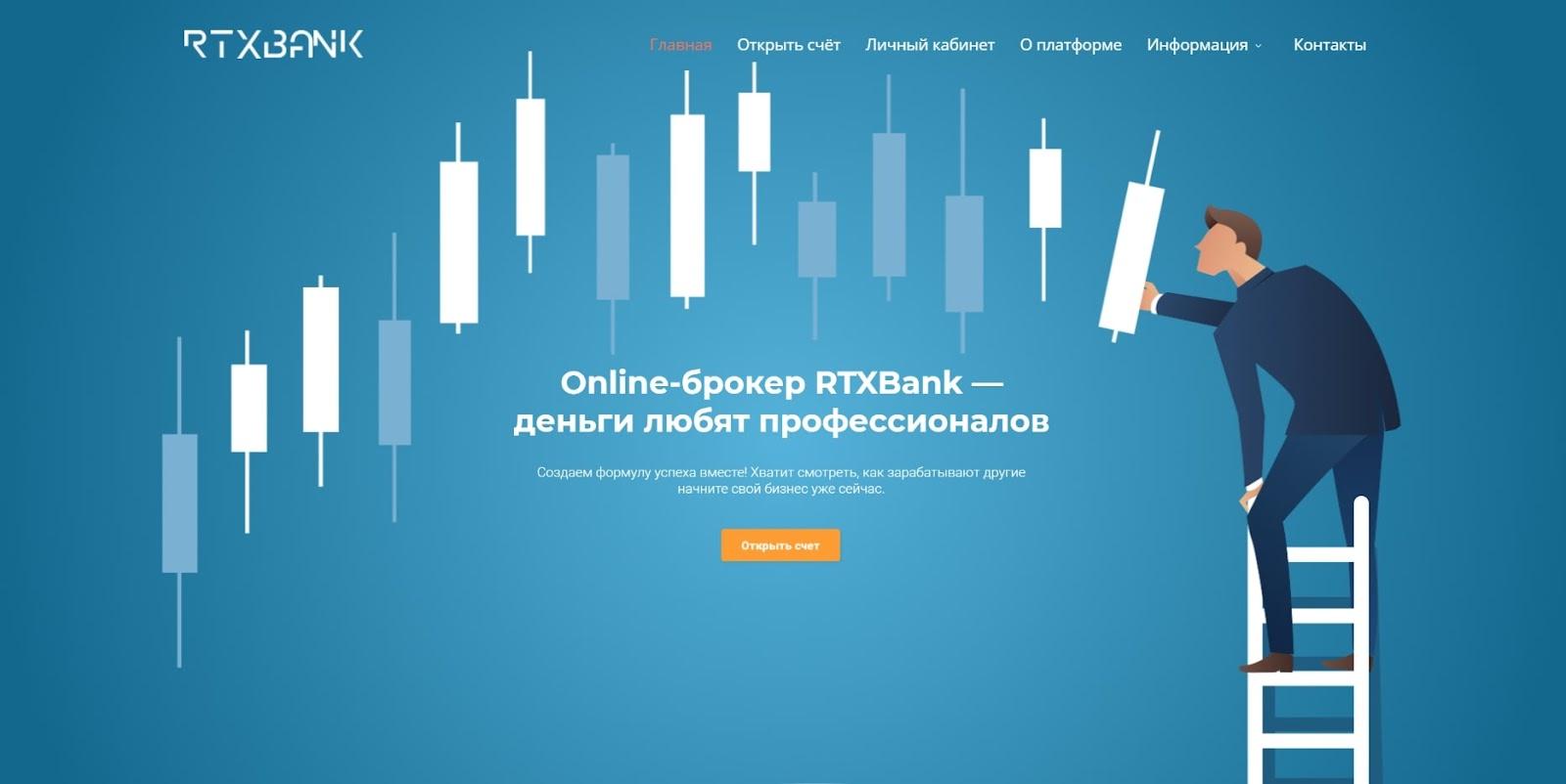 К чему ведет сотрудничество с RTXBank: обзор брокера и анализ отзывов