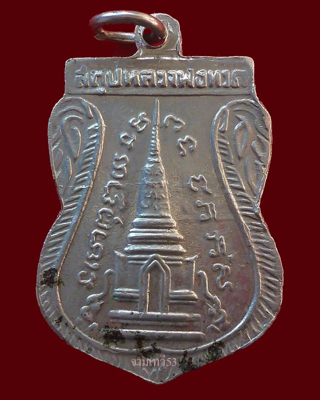 8. เหรียญหลวงปู่ทวด เสมาหน้าเลื่อน ปี 2511 02