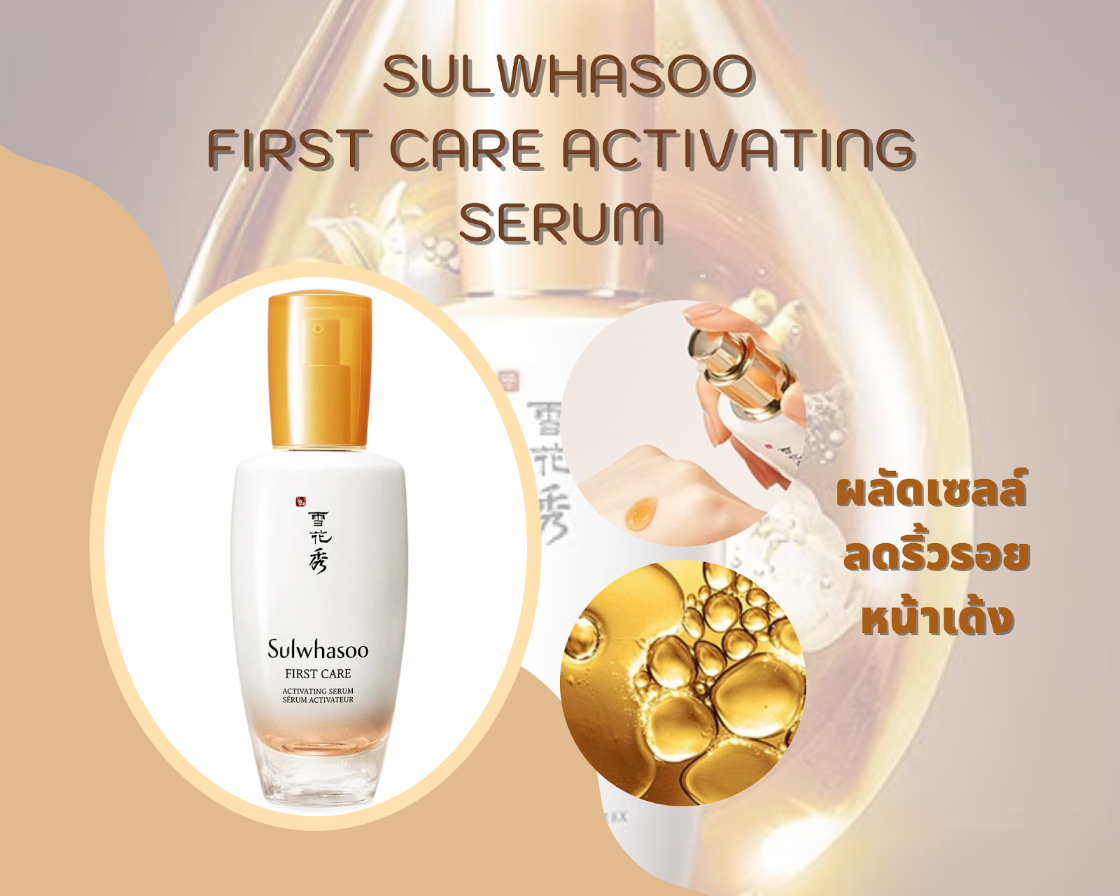 10. SULWHASOO First Care Activating Serum