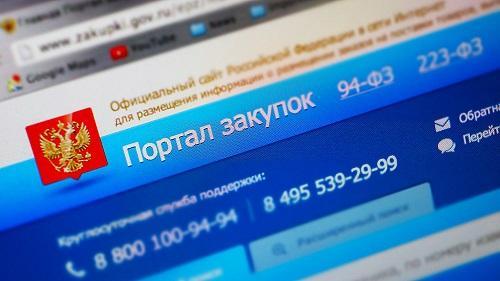 D:\Users\Рогожин\Desktop\malyy-i-sredniy-biznes-kryma-pozvali-uchastvovat-v-gosudarstvennyh-zakupkah_1.jpeg