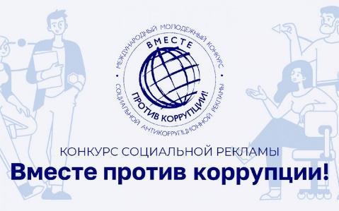https://eco.lenobl.ru/media/news/images/2021/05/11/%D0%BF%D1%80%D0%BE%D1%82%D0%B8%D0%B2_%D0%BA%D0%BE%D1%80%D1%80%D1%83%D0%BF%D1%86%D0%B8%D0%B8.jpg