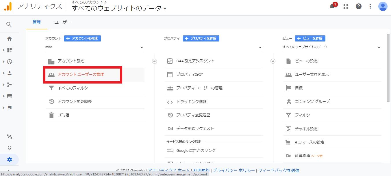 アカウントユーザーの管理