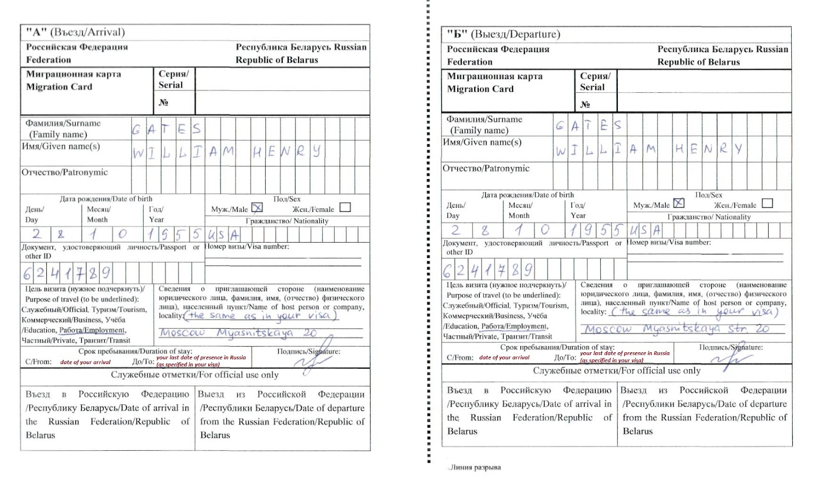 Russian migration card filled form