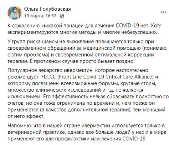 Ольга Голубовська: «У нашій країні івермектин використовується тільки у ветеринарній практиці, однак все більше людей у нас і в світі застосовують його для профілактики або лікування Covid-19»
