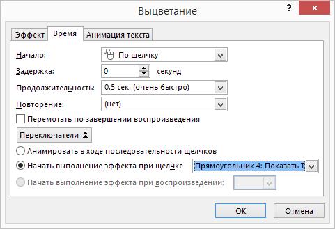 Настройки анимации -> Вкладка Время -> Воспроизвести эффект появления при щелчке на кнопке: Показать Треугольник.