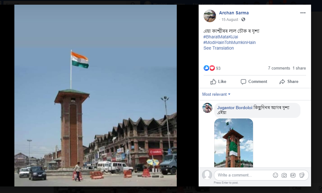 lal chowk 1.png