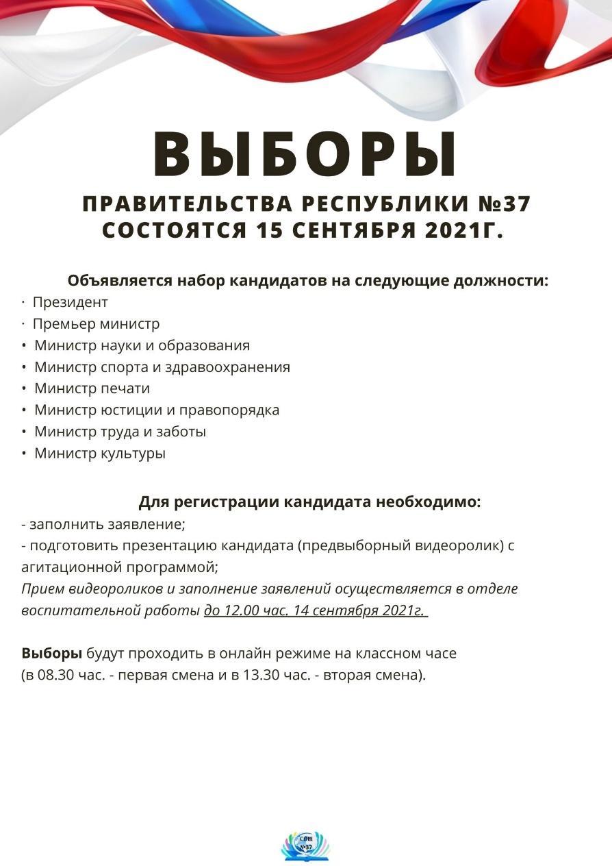 C:\Users\Пользователь\Desktop\Выборы 2021-2022.jpg
