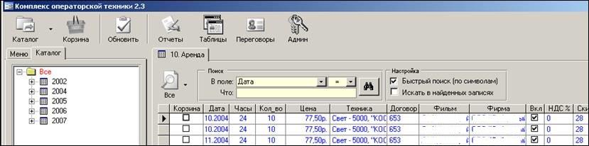 D:\01 Программы\0967 Аренда оборудования\!Публикация\0969 Аренда оборудования.files\image037.jpg