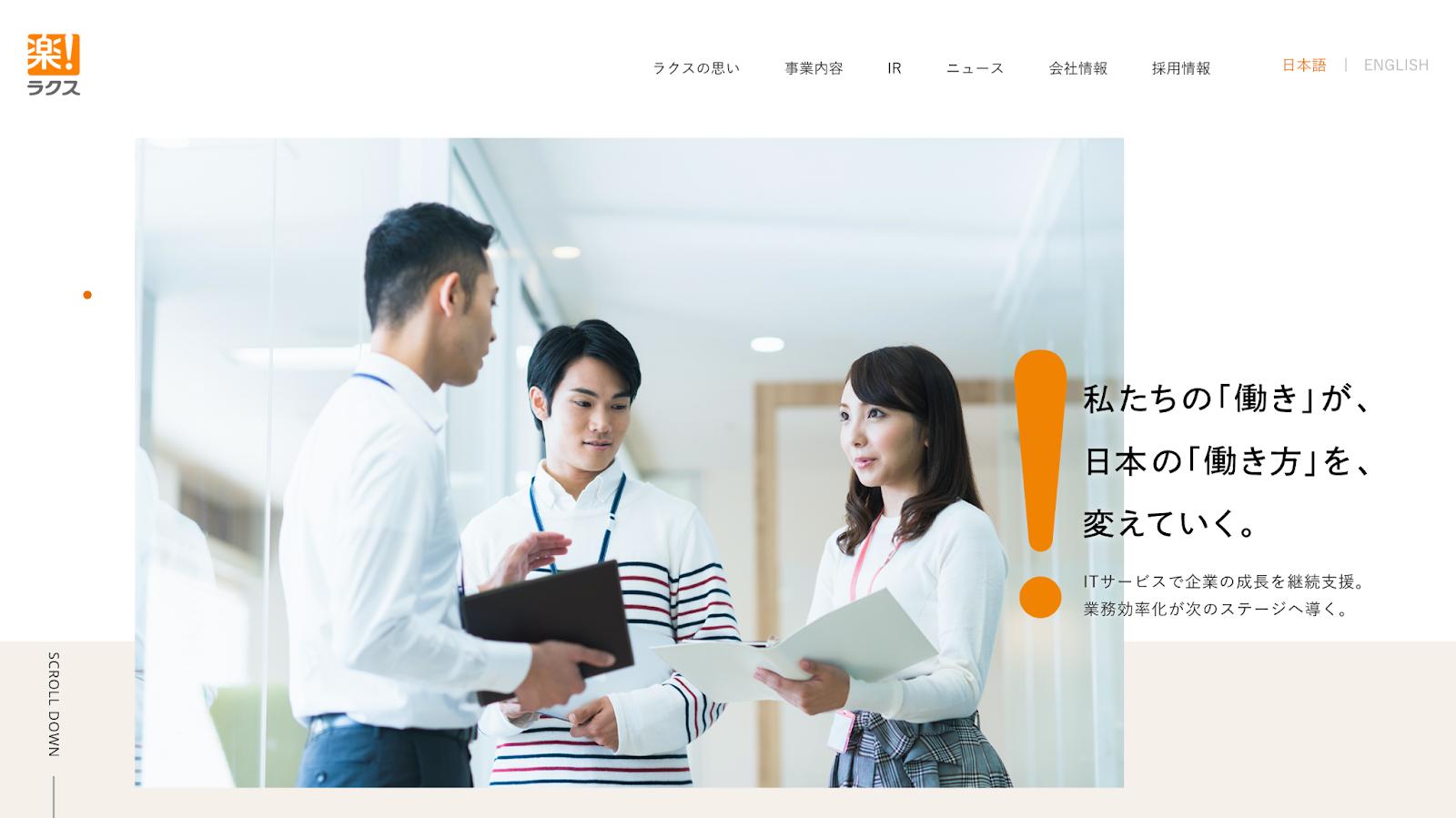 ラクスのウェブサイト