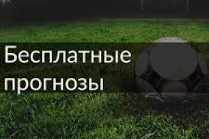 Бесплатные прогнозы на спорт | Спортивное общество Спартак