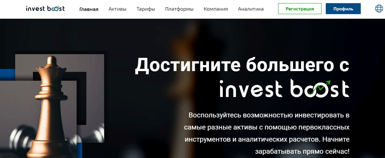 Что собой представляет Invest Boost: условия торговли, отзывы
