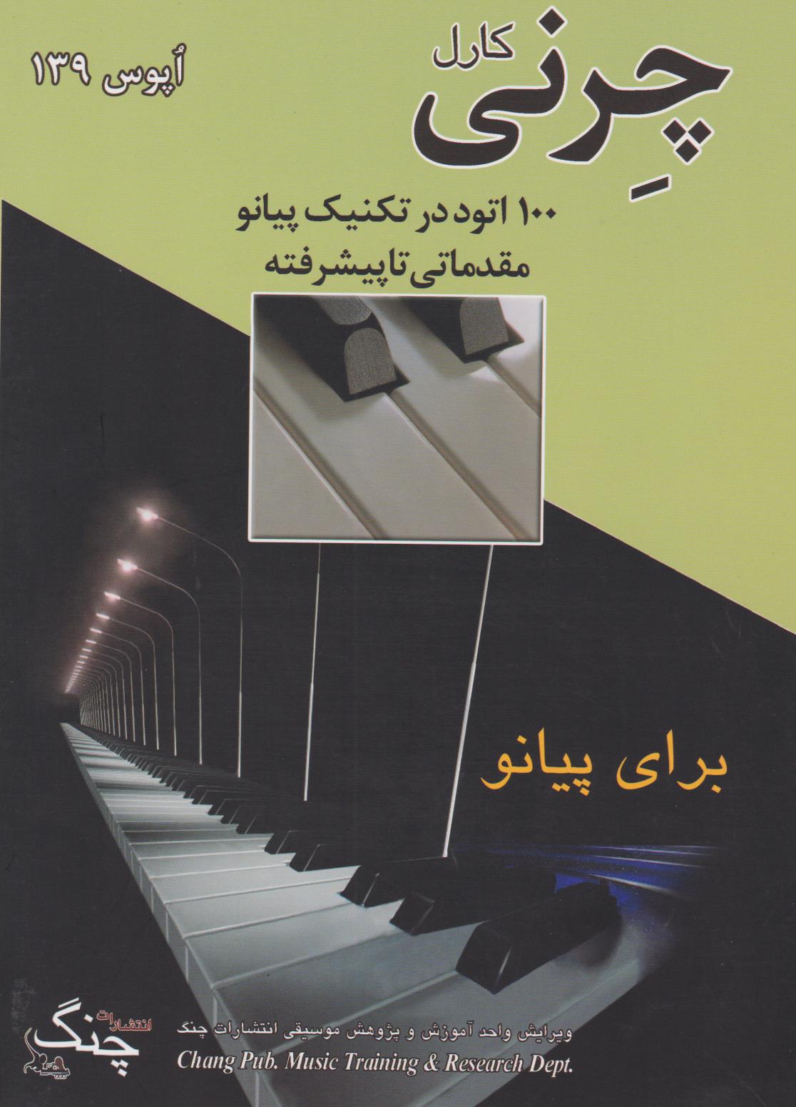 کتاب کارل چرنی اپوس ۱۳۹ برای پیانو انتشارات چنگ