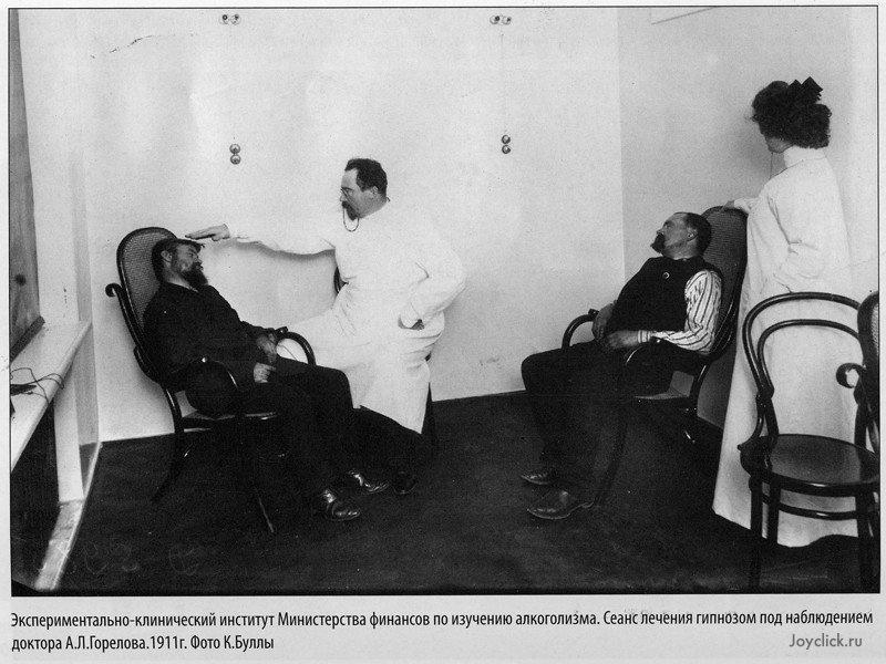 С ПОЧИНОМ: Доктор Горелов проводит сеанс лечения гипнозом хронически пьющих пациентов в Экспериментально-клиническом институте по изучению алкоголизма. Это было первое в мире научное учреждение, занимавшееся подобными проблемами. Санкт-Петербург, 1911 год