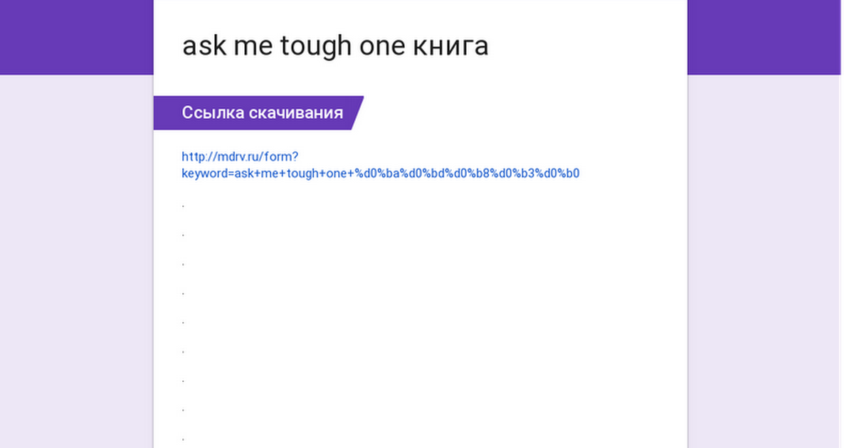 ask me tough <b>one</b> книга
