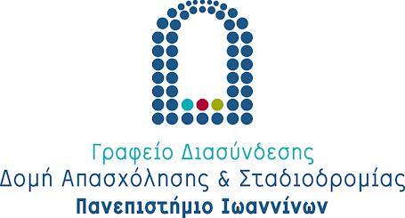 Τηλέφωνο Επικοινωνίας 2651008454  -  e-mail:career@uoi.gr -  url: gd.uoi.gr