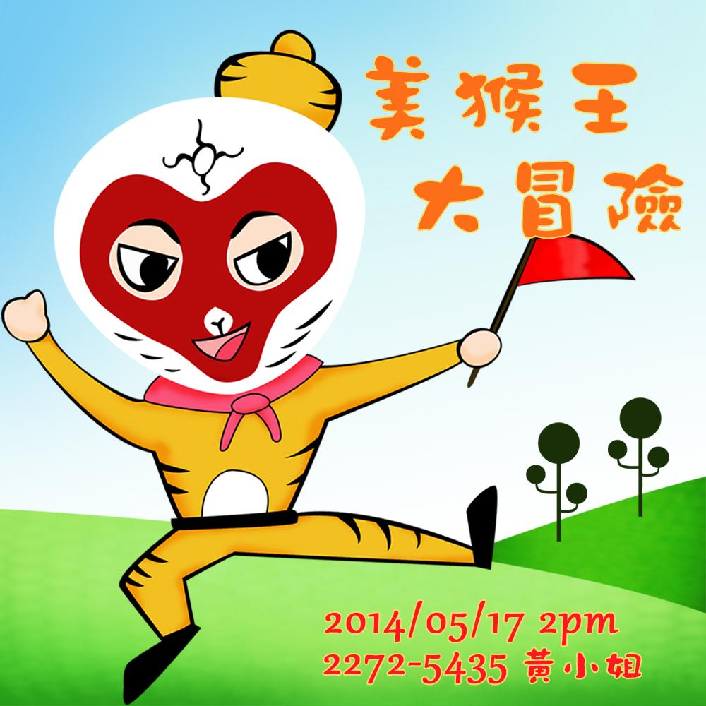 2014 五月-互動嘉年華(美猴王大冒險)