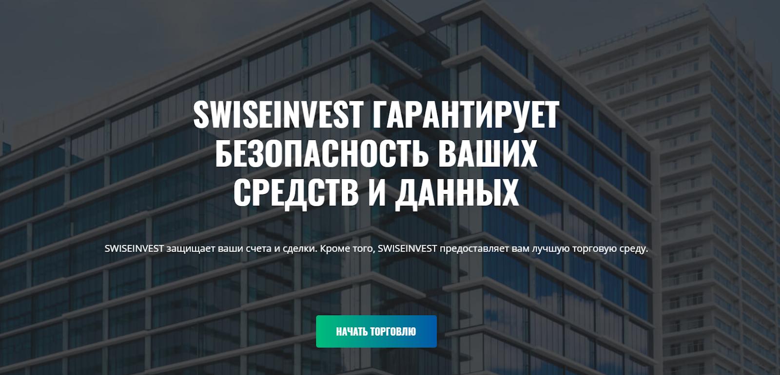 Отзывы о Swiseinvest: стоит ли сотрудничать? реальные отзывы