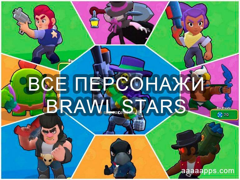 BRAWL STARS мод на всех персонажей