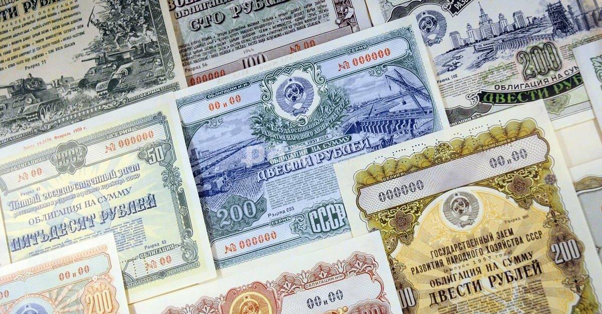 государственные ценные облигации