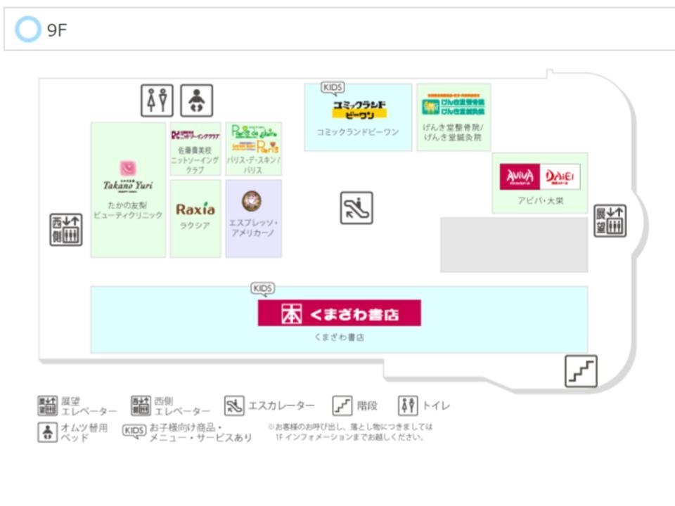 B060.【アルカキット錦糸町】9Fフロアガイド171114版.jpg