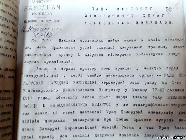 Дакумэнты рэгістраваліся Народным сакратарыятам БНР з прастаўленьнем адпаведнага штампа