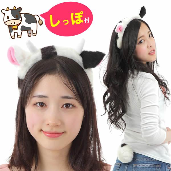 牛の耳のカチューシャ