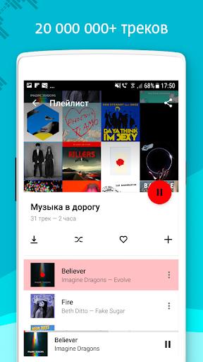 МТС Music- screenshot thumbnail