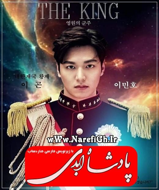 دانلود سریال کره ای The King Eternal Monarch 2020 پادشاه سلطنت ابدی محصول SBS TV